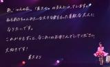 「ジワるDAYS」の間奏で指原莉乃への手紙を読み上げる田中美久=『HKT48田中美久ソロコンサート〜みんなで一緒にみくもんもん〜』より(C)ORICON NewS inc.