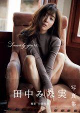 田中みな実1st写真集 『Sincerely yours...』(宝島社/12月13日発売)