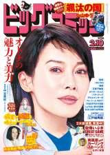 『ビッグコミック』3月号の表紙(C)小学館
