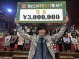 『クイズ!あなたは小学5年生より賢いの?』でSnow Man阿部亮平は300万円獲得 (C)日本テレビ