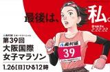 1月26日正午スタート、『第39回 大阪国際女子マラソン』カンテレ・フジテレビ系で放送(C)カンテレ