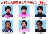 1月26日正午スタート、『第39回 大阪国際女子マラソン』主な出場選手(C)カンテレ