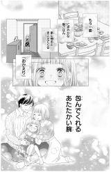 『初×婚』第1話より (C)黒崎みのり/集英社
