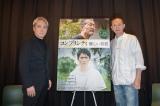 映画『コンプリシティ 優しい共犯』公開記念トークイベントの模様