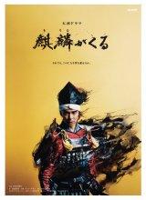 2020年大河ドラマ『麒麟がくる』(C)NHK