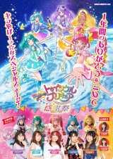 テレビアニメ『スター☆トゥインクルプリキュア』感謝祭ビジュアル(C)ABC-A・東映アニメーション