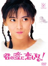 かつて一世を風靡したトレンディドラマ『君の瞳に恋してる!』DVD