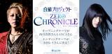 テレビアニメ『白猫プロジェクト ZERO CHRONICLE』のオープニングを「西川貴教+ASCA」が担当