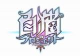 テレビアニメ『白猫プロジェクト ZERO CHRONICLE』のロゴ