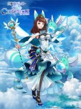 テレビアニメ『白猫プロジェクト ZERO CHRONICLE』のキャラクター