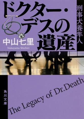 『ドクター・デスの遺産』原作書影(C)中山七里 KADOKAWA/角川文庫