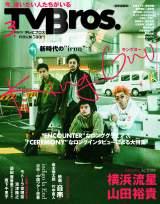 『TV Bros.』3月号