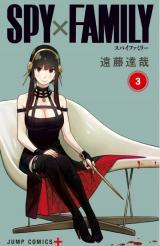 漫画『SPY×FAMILY』コミックス第3巻の書影