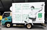『東京2020大会 応援メッセージ募集キャンペーン』金賞のメッセージをラッピングしたトラック (C)ORICON NewS inc.