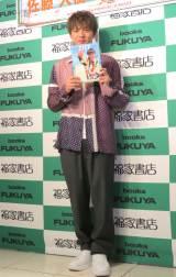 ファースト写真集『STEP BY STEP』(幻冬舎)刊行記念イベントに出席した佐藤大樹 (C)ORICON NewS inc.