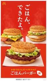 日本マクドナルド、史上初の『ごはんバーガー』3種誕生