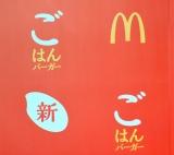 日本マクドナルド、史上初の『ごはんバーガー』3種誕生 (C)ORICON NewS inc.