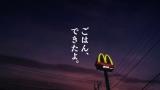 日本マクドナルド ごはんバーガー「窓際の女」篇