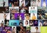 『日比谷音楽祭2020』の第1弾出演アーティスト