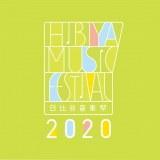 『日比谷音楽祭2020』のロゴ
