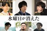 中村倫也主演『水曜日が消えた』追加キャスト発表 「こいつはただ者じゃない」と絶賛の声も