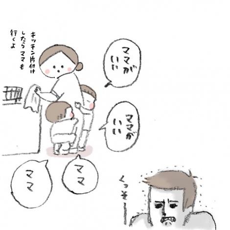 サムネイル 子どもたちの「ママがいい」に嫉妬するパパが愛らしい(画像提供・ヒビユウさん @hibi_yuu)