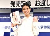 写真集『ラストショット』の刊行記者会見を開催した今田美桜 (C)ORICON NewS inc.