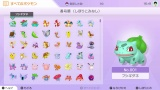 ポケモンのクラウドサービス『Pokemon HOME』