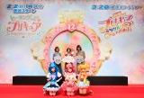 ABCテレビ・テレビ朝日系『ヒーリングっど プリキュア』と映画『プリキュアミラクルリープ みんなとの不思議な1日』の合同会見