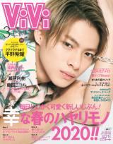 緊急重版が決まった『ViVi』3月号の表紙