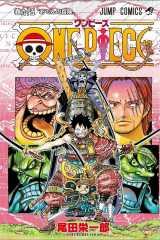 実写ドラマ化される漫画『ONE PIECE』のコミックス第95巻 (C)尾田栄一郎/集英社