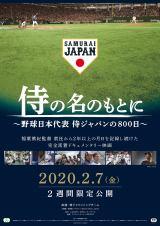 ドキュメンタリー映画『侍の名のもとに〜野球日本代表 侍ジャパンの800日〜』のビジュアルポスター