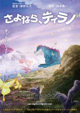 絵本「ティラノサウルス」アニメ化
