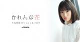 大友花恋オフィシャルブログ