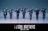 ラタタダンスで話題の三代目 J SOUL BROTHERS from EXILE TRIBE