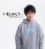 「#もしかして…虐待を考えるキャンペーン」ナビゲーターを務める関ジャニ∞・横山裕