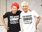 会見を行ったロンドンブーツ1号2号(左から)田村淳、田村亮 (C)ORICON NewS inc.