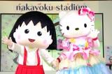 『SANRIO EXPO 2020』の記者会見に出席した(左から)ちびまる子ちゃん、ハローキティ (C)ORICON NewS inc.