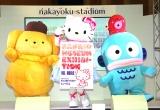 『SANRIO EXPO 2020』の記者会見に出席した(左から)ポムポムプリン、ハローキティ、ハンギョドン (C)ORICON NewS inc.