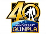 ガンプラ40周年記念ロゴ