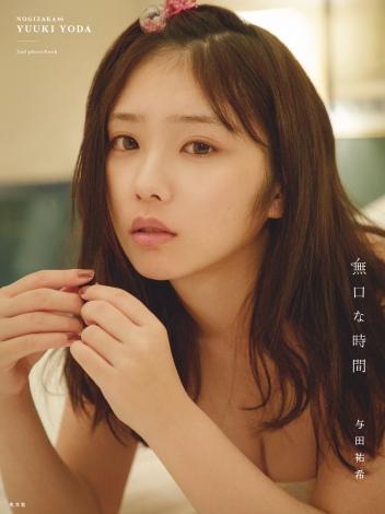 与田祐希写真集『無口な時間』セブンネット限定表紙