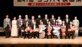 『第41回ヨコハマ映画祭』の受賞者ら (C)ORICON NewS inc.