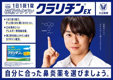 新TV-CM『自分に合った鼻炎薬』篇に出演する櫻井翔