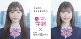 岡本夏美がロングヘア30センチ大胆カットで臨むホットペッパービューティーとのコラボレーションCMがスタート(C)テレビ朝日