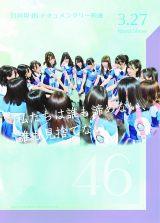 日向坂46初のドキュメンタリー映画ティザー画像