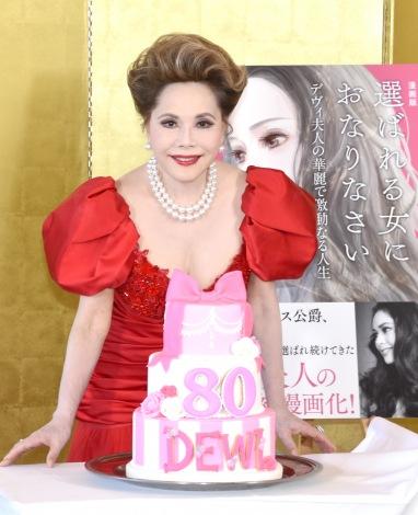 80歳の誕生日を迎えたデヴィ夫人をサプライズでお祝い =『漫画版「選ばれる女におなりなさい デヴィ夫人の華麗で激動なる人生」』の発売記念トークショー (C)ORICON NewS inc.