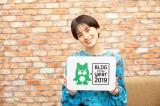 Amebaブログ『BLOG of the year 2019』でテーマ部門賞を受賞したホラン千秋