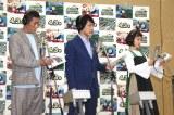 『映画 きかんしゃトーマス チャオ!とんでうたってディスカバリー!!』の公開アフレコ取材会に出席した(左から)田村裕、川島明、山口もえ (C)ORICON NewS inc.