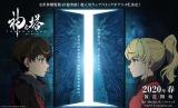 『神之塔 -Tower of God-』ティザービジュアル (C)Tower of God Animation Partners (C)SIU