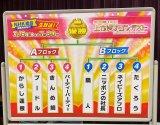 ブロック分けはご覧のとおり(C)NHK
